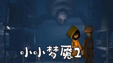 小小梦魇2:和超级大肥猪斗智斗勇 【天骐和茶茶】