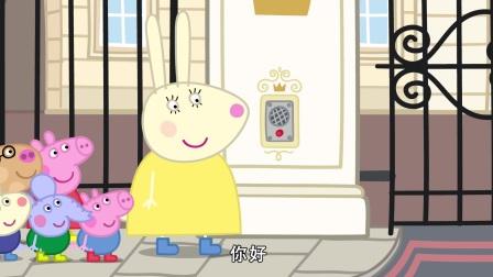 小猪佩奇:兔小姐带孩子来女王家里了,好激动呀,要见到女王了