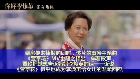 电影《你好,李焕英》票房50亿 贾玲:谢谢大家认识了李焕英