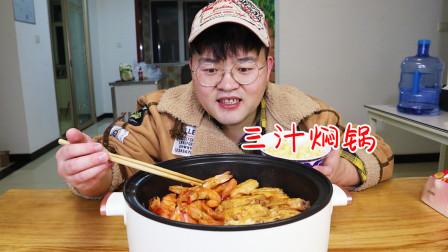三汁焖锅家常做法,色泽红润,酱香十足,有肉有菜很过瘾