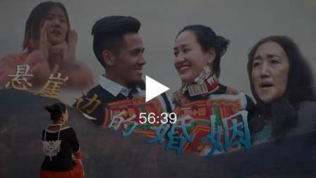 悬崖边的婚姻  预告片