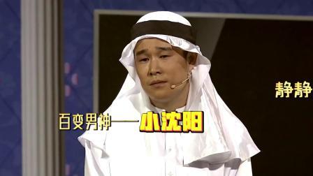 欢乐喜剧人:文松获得最佳表情奖提名,他的动作正常人做不出来