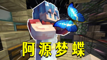 MC梦游记4:阿源精分了,阿阳消失了,这到底是是梦还是真实?