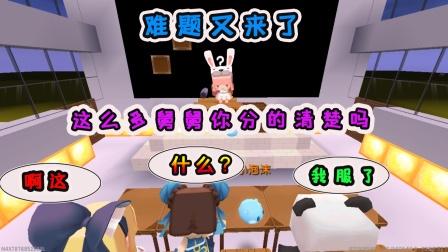 迷你世界:兔美美老师灵魂拷问,这么多舅舅你能分得清楚吗?