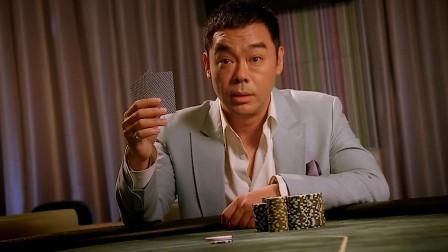 古天乐赌牌相信计算结果,不料刘青云分分钟教他做人,赌牌不是算概率