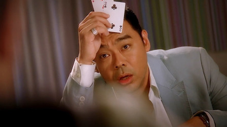 赌桌上的数学较量!古天乐的角色计算概率,被对手的运气打败了