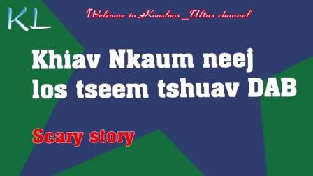 苗族故事Khiav Nkaum neej