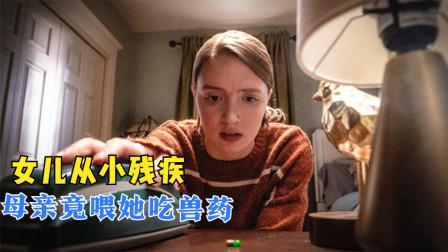 为了一己私欲,母亲圈养女儿18年,每天喂她吃不明药片,悬疑电影