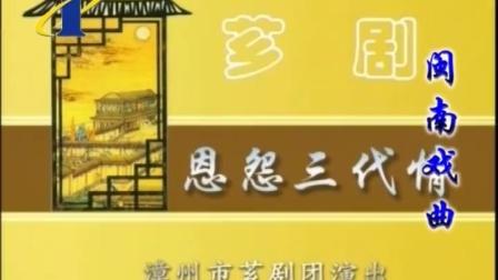 经典芗剧漳州市芗剧团《恩怨三代情》上集