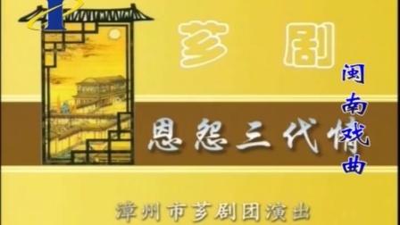 经典芗剧漳州市芗剧团《恩怨三代情》下集