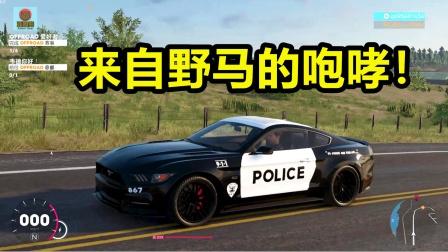 飙酷车神2:开野马警车去街上巡逻会发生什么?