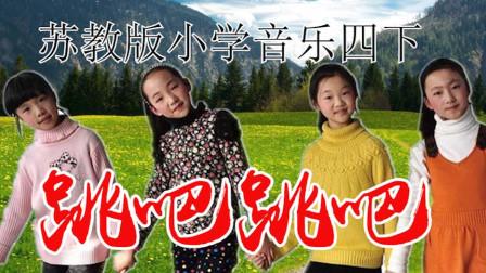 苏教版小学音乐四年级下册《跳吧跳吧》