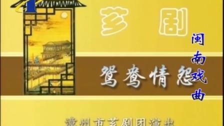 经典芗剧漳州市芗剧团《鸳鸯情缘》下集