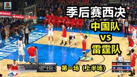 2k21中国王朝:季后赛西决VS雷霆,第一场上半场威少变了!