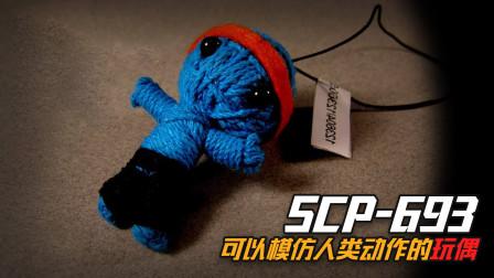 SCP-693是什么玩偶?为什么把头发放它身上,它就会模仿你的动作