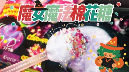 日本食玩魔女魔法棉花糖