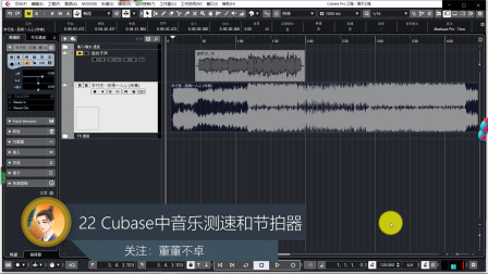 22 Cubase为歌曲测速和节拍器 怎样知道测出歌曲的速度