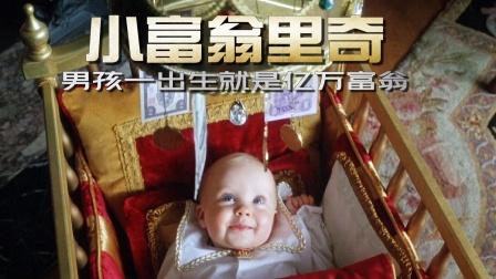 男孩一出生就是亿万富翁,婴儿车都是纯金打造,玩具也都是钞票
