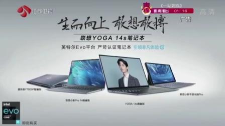 王一博联想笔记本电脑广告