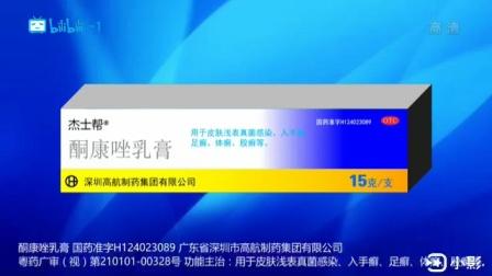 【架空电视】哔哩哔哩综合 2021.3.6 哔哩哔哩新闻 前广告