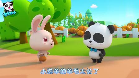 孩子爱看动画宝宝巴士:小绵羊去哪了