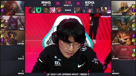 2021LPL春季赛常规赛EDG vs RNG第一局