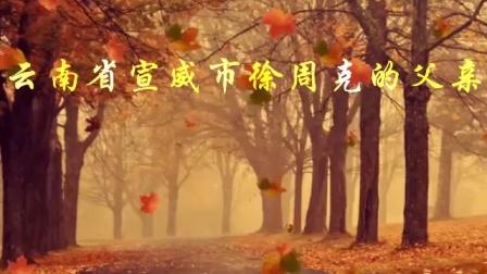 云南省宣威市羊场镇兔场村委会新德村徐周克的父亲感冒好些了啊!