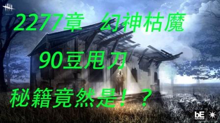 【解说拒绝 黎明杀机】2277章  枯魔教学 90豆甩刀 秘籍竟然是!?