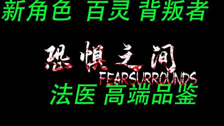【恐惧之间 解说拒绝 第4章】 新角色  百灵 背叛者 法医 高端品鉴