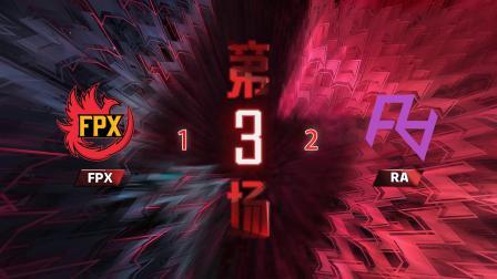 FPX 1-2 RA赛事速看:iBoy小炮 势均力敌狂暴输出