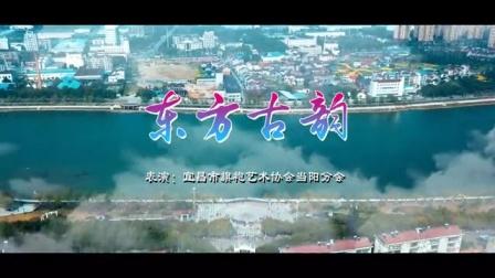 东方古韵  2021-03-04
