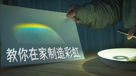 娃太爱了!硬核爸爸在黑暗中制造出了彩虹,真美!