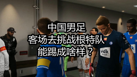 实况足球2021,中国男足,客场去挑战根特队
