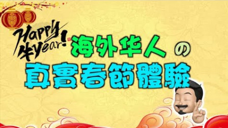 海外华人的真实春节体验