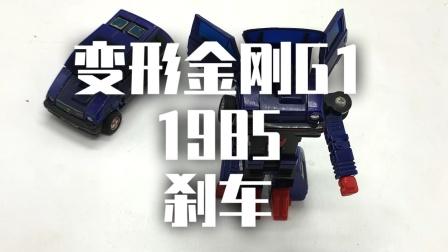 变形金刚 1985 g1 刹车