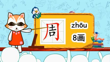 """学汉字启蒙:""""周""""如何书写笔顺,又如何组词造句呢?"""