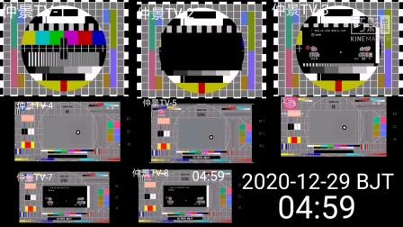 仲景广播电视台开台对比(2020-12-29)