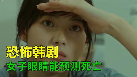 女子从小被当疯子,没想她能看到将死之人亡魂,韩版《死神来了》