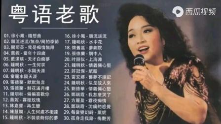 經典粵語歌曲