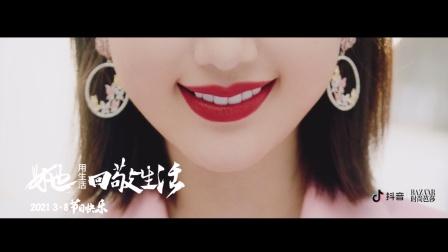 《她用生活回敬生活》预告片