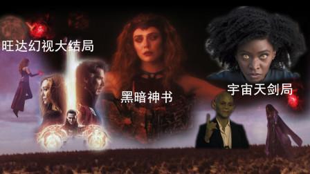 旺达幻视大结局的56个彩蛋:猩红女巫反杀阿加莎,黑暗神书下一劫