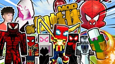 新版蜘蛛侠MOD,战衣真的多,我的世界手机版PE【XY瞎玩】