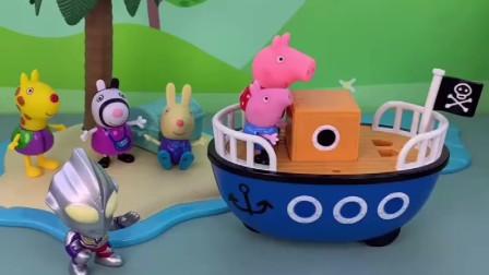 小猪佩奇和乔治坐船,奥特曼一起玩,小僵僵看到也想坐船