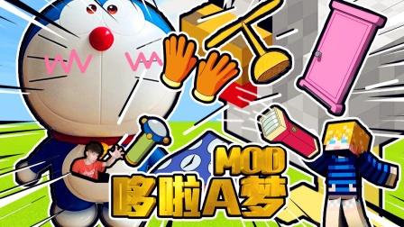 哆啦A梦MOD,你要什么道具,我的世界手机版PE【XY瞎玩】