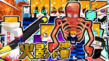 火影忍者MOD,下集, 我的世界手机版PE【XY瞎玩】