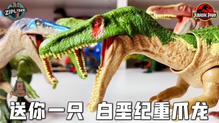 送你一只白垩纪重爪龙!侏罗纪世界恐龙霸王龙奥特曼工程车玩具!