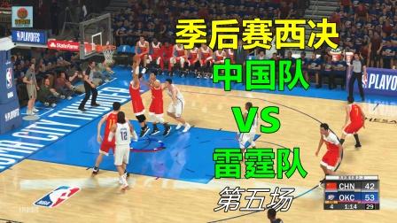 2k21中国王朝:季后赛西决VS雷霆,杜兰特0分背锅