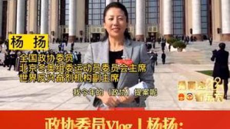 政协委员Vlog丨#杨扬:提高大众对#冰雪运动的安全认识。 #两会代表委员有话说 #看两会看东方 #全国两会