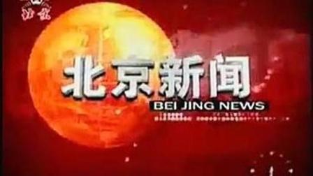 北京卫视《北京新闻》07版片头比较