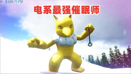 方舟:精灵宝可梦24,会催眠的神奇宝贝,隐藏技能能秒杀南巨
